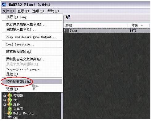 街机模拟器 MAME软件截图