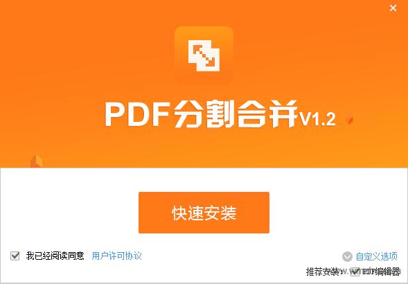 PDF猫PDF分割合并工具软件截图
