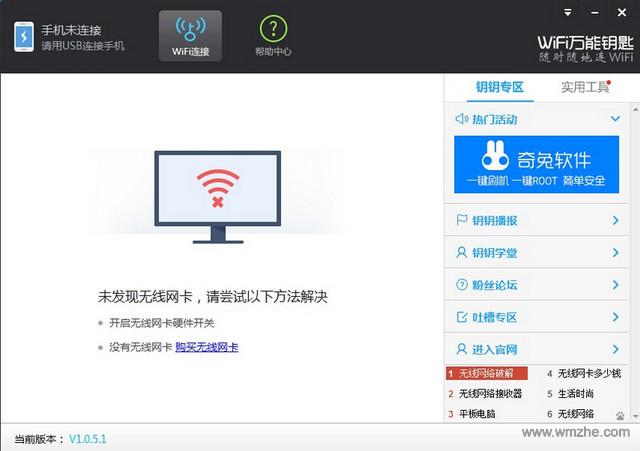 WiFi万能钥匙电脑版软件截图