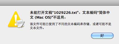 Mac平台上用文本编辑器TextEdit新建TXT文档
