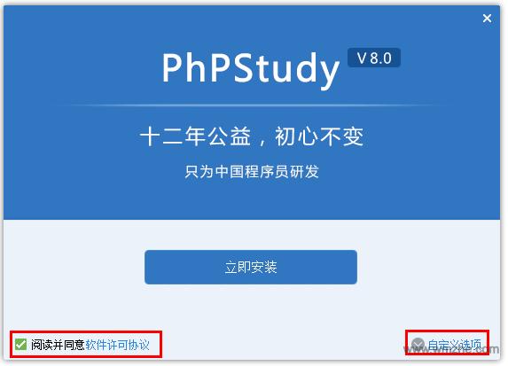 phpstudy软件截图