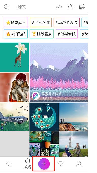 手机图片换颜色很简单,用PicsArt来搞定