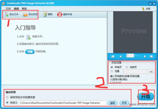 Coolmuster PDF Image Extractor软件截图