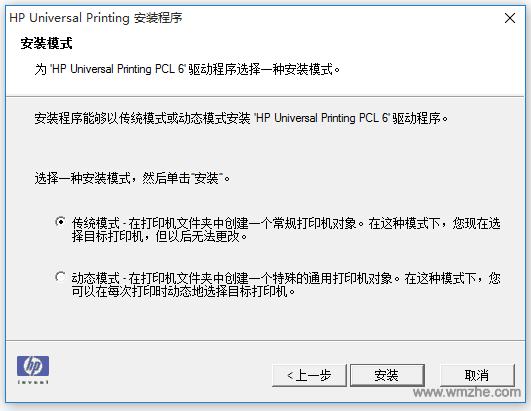 惠普3050驱动软件截图
