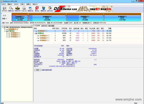 Disk SpeedUp软件截图