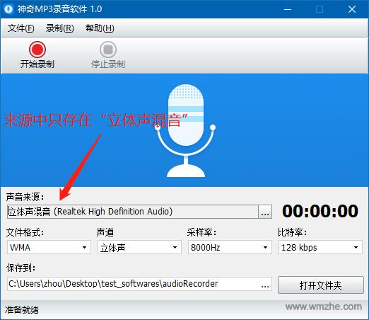 神奇MP3录音软件软件截图