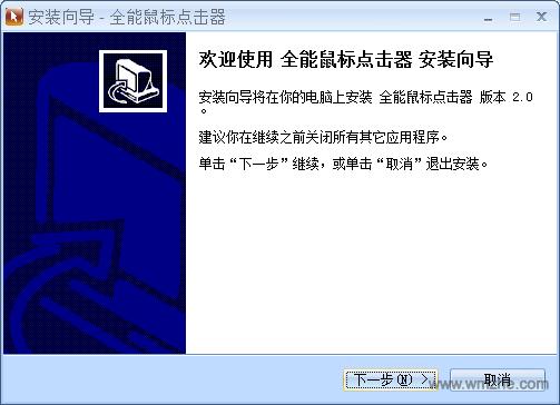 鼠标自动点击器软件截图