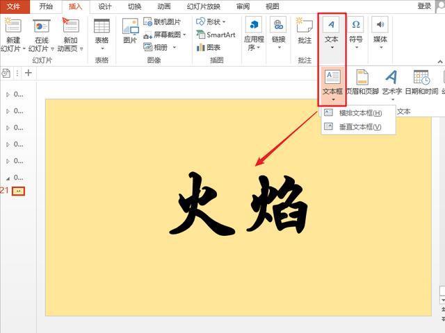 简单让你的PPT字体效果翻倍,宛如特效
