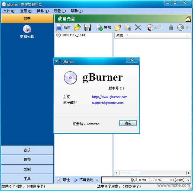 GBurner刻录软件软件截图