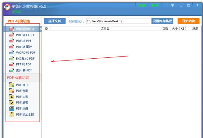 想转换PDF文件格式?试试星如PDF转换器