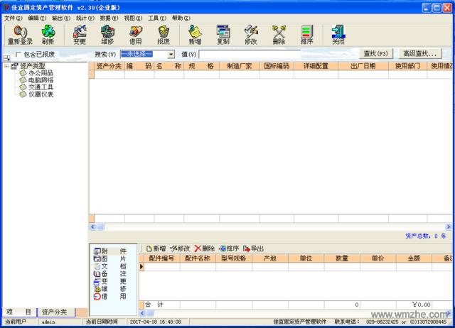 佳宜固定资产管理软件软件截图