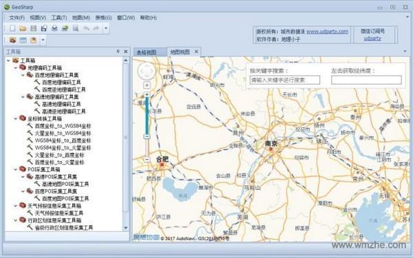 GeoSharp软件截图