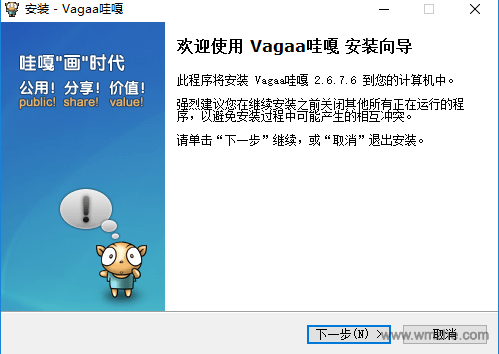 vagaa哇嘎播放器軟件截圖