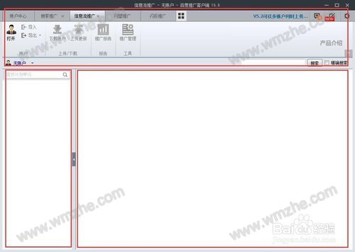 百度推广客户端使用操作指南手册