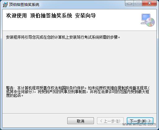 顶伯抽签抽奖系统软件截图