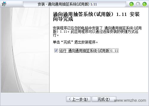 通用抽签系统软件截图