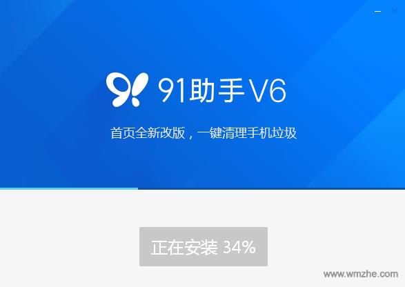 91助手软件截图