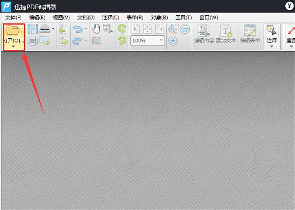 简单几步,即可用迅捷PDF编辑器修改PDF页眉页脚