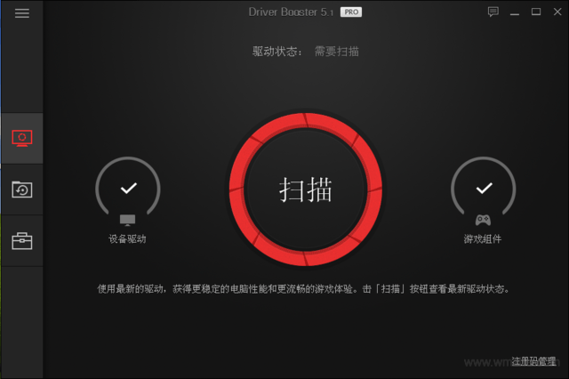IObit Driver Booster Pro软件截图