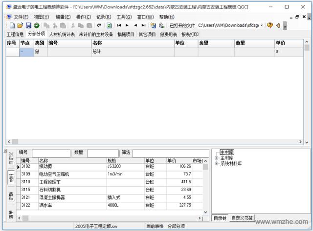 盛发电子弱电工程概预算软件软件截图