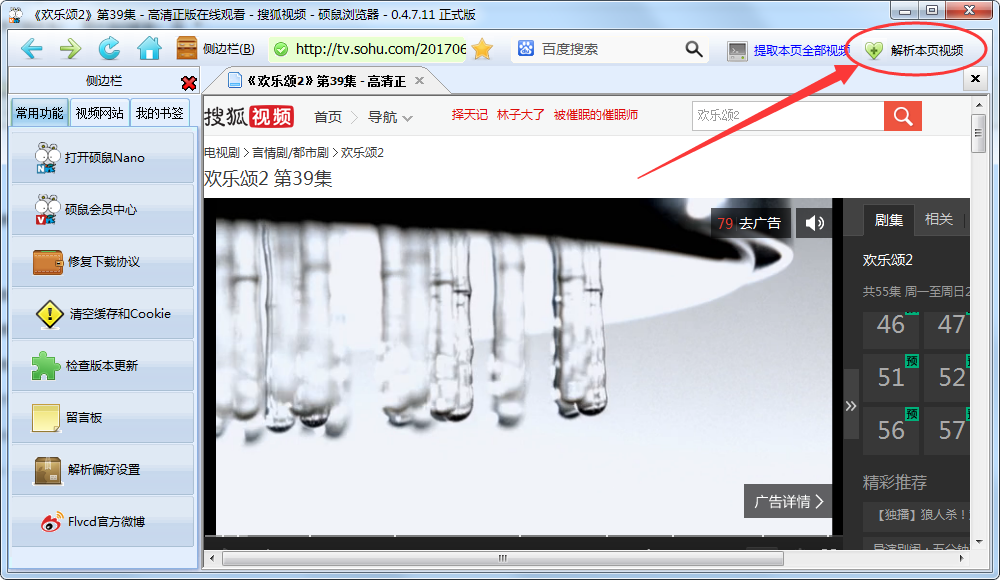 用硕鼠快速下载网页视频的具体步骤