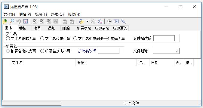 实现文件批量重命名并不难,一个小工具就搞定
