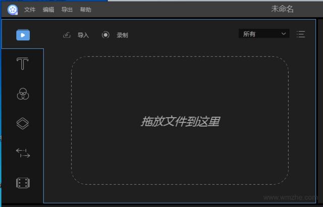 视频编辑王软件截图