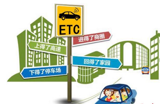 ETC是什么?它是你高速上的快速通行证,付费的优惠券