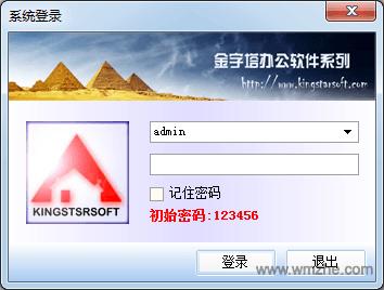 金字塔资产及办公用品管理系统软件截图