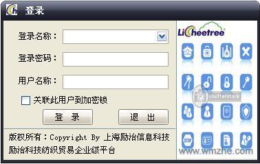 励治面料样品管理系统软件截图