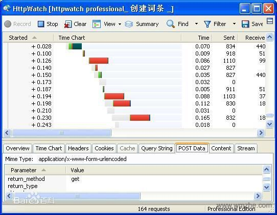 HttpWatch Professional软件截图