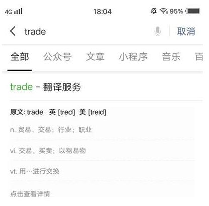 微信支持翻译功能,省去了安装APP的麻烦