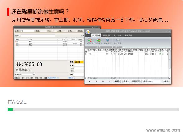 万商联会员管理系统软件截图