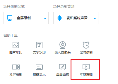 EV录屏直播功能使用演示,一键开启本地直播