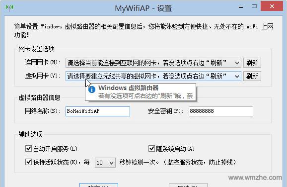 MyWifiAP软件截图