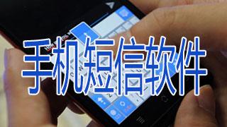 手机短信软件