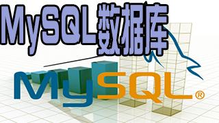 MySQL數據庫