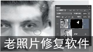 老照片修復軟件