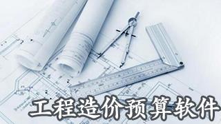 工程造價預算軟件