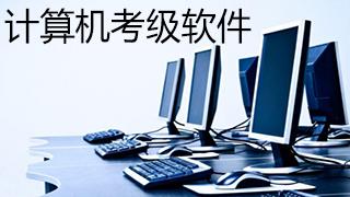 计算机考级软件