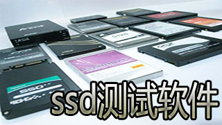ssd测试软件