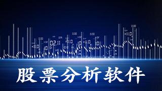 股票分析軟件