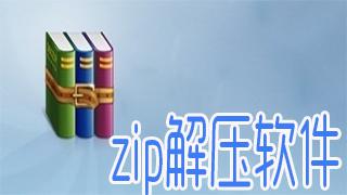 zip解压软件