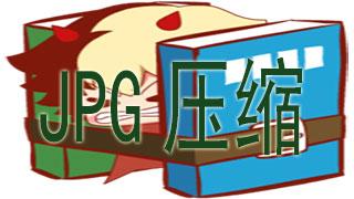 JPG压缩