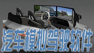 汽车模拟驾驶App