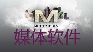 多媒体软件