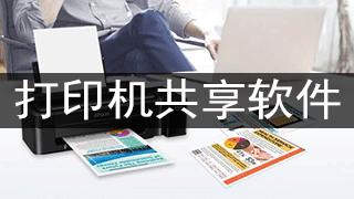 打印机共享软件