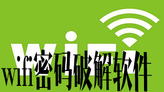 wifi密码破解软件