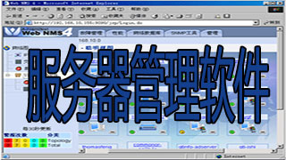 服务器管理软件