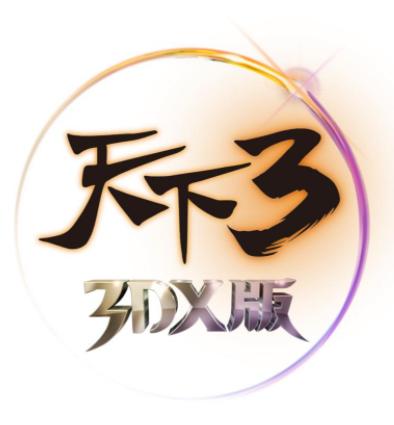 天下 3  v1.0 官方版